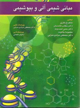 کتاب مبانی شیمی آلی و بیوشیمی – حیدری – اشراقیه