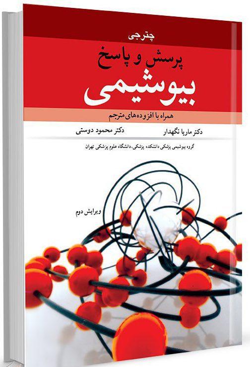 کتاب پرسش و پاسخ بیوشیمی ( چتر جی )