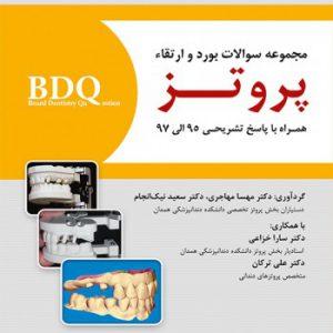 BDQ مجموعه سوالات بورد و ارتقاء پروتز ( ۹۵ تا ۹۷ )