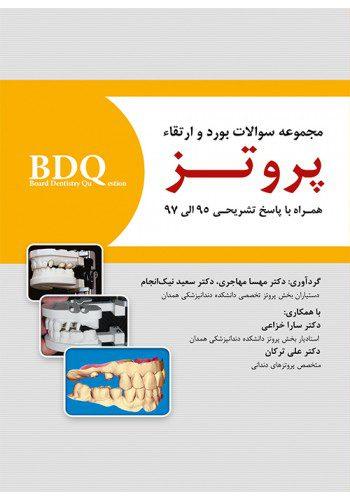 BDQ مجموعه سوالات بورد و ارتقاء پروتــز 97-95