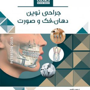 Book Brief خلاصه کتاب جراحی دهان، فک و صورت (پیترسون ۲۰۱۹)