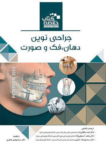 Book Brief خلاصه کتاب جراحی دهان، فک و صورت (پیترسون 2019)
