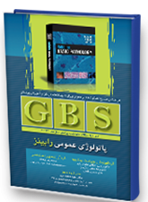 GBS – خلاصه پاتولوژی عمومی رابینز