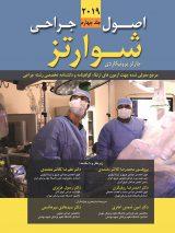 اصول جراحی شوارتز ۲۰۱۹ – جلد چهارم ( فصل ۲۷ – ۳۴ )