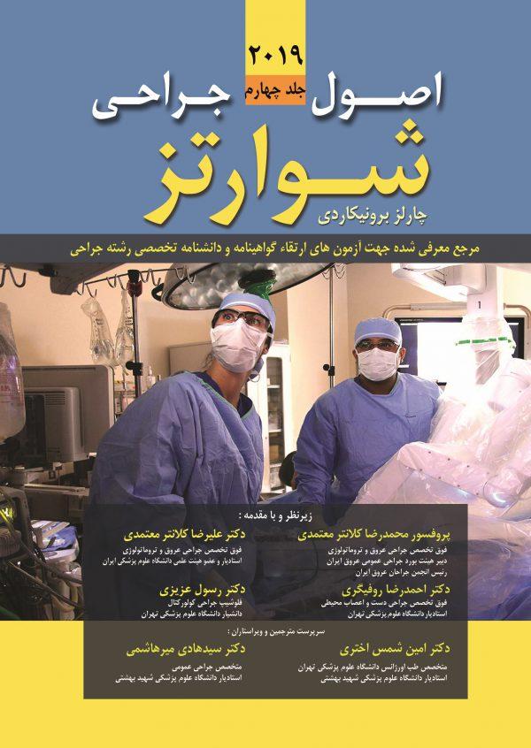 اصول جراحی شوارتز 2019 - جلد 4 - انتشارات بابازاده - دکتر کلانتر معتمد