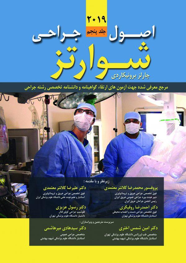 اصول جراحی شوارتز 2019 - جلد پنجم ( فصل 35 - 42 )