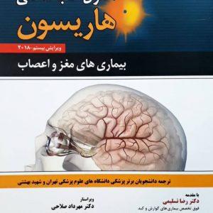 اصول طب داخلی هاریسون ۲۰۱۸ : بیماری های مغز و اعصاب