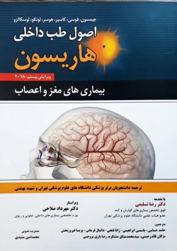 اصول طب داخلی هاریسون 2018 : بیماری های مغز و اعصاب