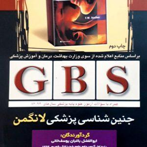 GBS جنین شناسی لانگمن