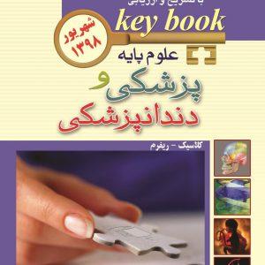 Keybook  بانک جامع سوالات علوم پایه پزشکی و دندانپزشکی – شهریور ۱۳۹۸