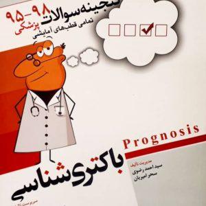 گنجینه سوالات علوم پایه – باکتری شناسی – Prognosis