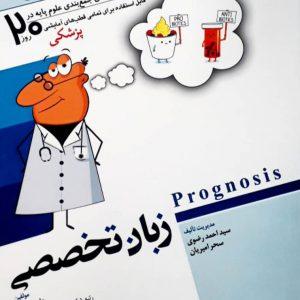آموزش مبتنی بر تست علوم پایه در ۲۰ روز : زبان تخصصی – Prognosis