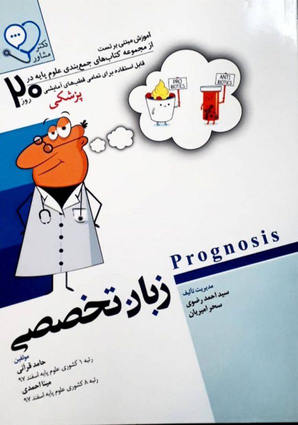 آموزش مبتنی بر تست علوم پایه در 20 روز : زبان تخصصی - Prognosis