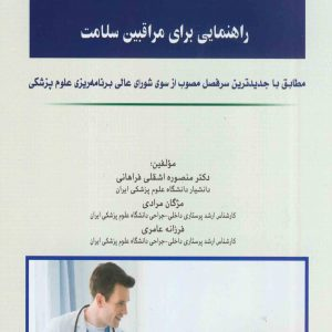 آموزش به مددجو ( راهنمایی برای مراقبین سلامت )