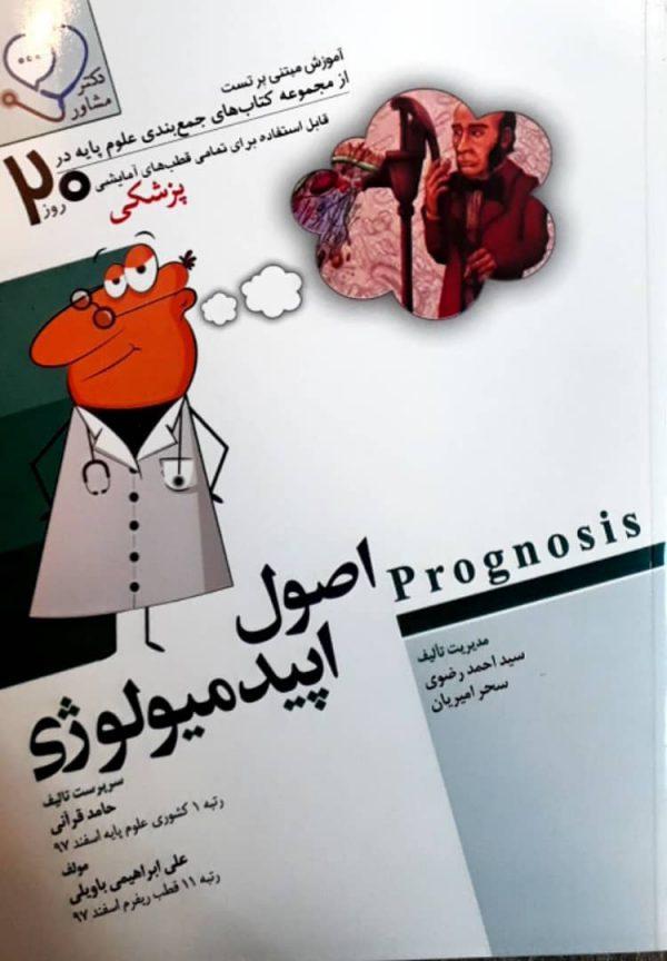 جمع بندی علوم پایه در 20 روز - اپیدمیولوژی - Prognosis