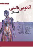 کتاب آناتومی بالینی اسنل ۲۰۱۹ – تنه ( ابن سینا )