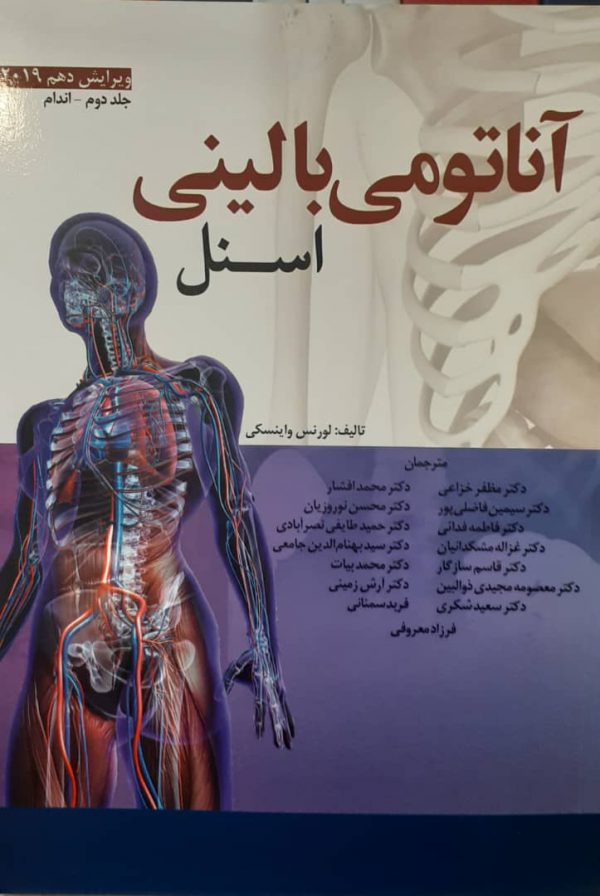 آناتومی بالینی اسنل بخش اندام - انتشارات ابن سینا / خرید کتاب آناتومی دکتر نراقی و خراعی