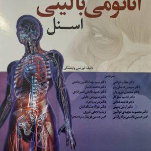 کتاب آناتومی بالینی اسنل ۲۰۱۹ – سر و گردن ( ابن سینا )