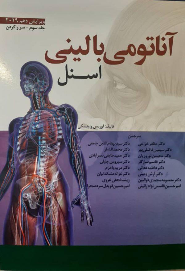 آناتومی-بالینی-اسنل 2019 - خرید کتاب آناتومی اسنل ابن سینا دکتر نراقی
