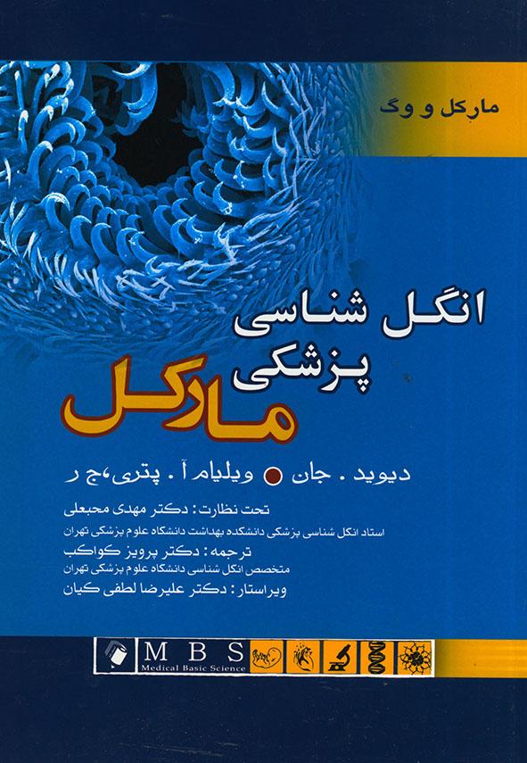 انگل شناسی پزشکی مارکل ۲۰۰۶