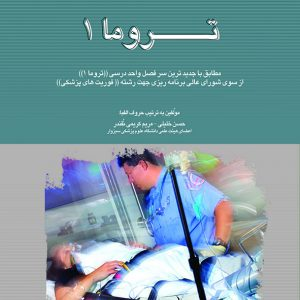 اورژانسهای پیش بیمارستانی تروما (۱)