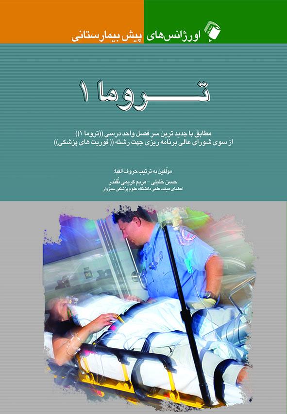 اورژانسهای پیش بیمارستانی تروما (1)