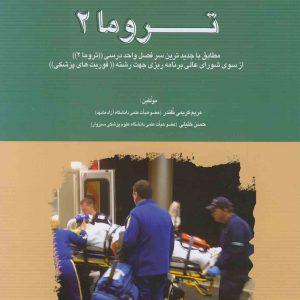 اورژانسهای پیش بیمارستانی تروما (۲)