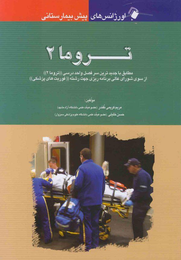 اورژانسهای پیش بیمارستانی تروما (2)