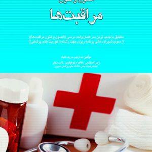 اورژانس های پیش بیمارستانی (اصول و فنون مراقبت ها)