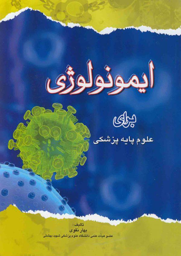 ایمونولوژی برای علوم پایه پزشکی ( بهار نقوی )