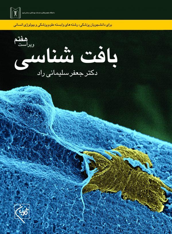 بافت شناسی دکتر سلیمانی راد انتشارات گلبان 1398 اشراقیه
