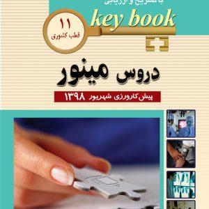 بانک جامع سوالات Key Book پیش کارورزی شهریور ۱۳۹۸ ( دروس مینور )