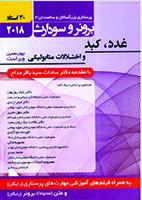 بیماری های غدد ، کبد و اختلالات متابولیکی برونر سودارث ۲۰۱۸ (جلد ۱۲)