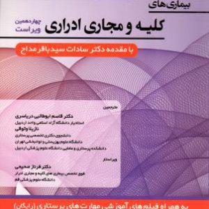 بیماری های کلیه و مجاری ادراری برونر سودارث ۲۰۱۸ (جلد ۷)