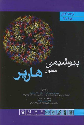 کتاب بیوشیمی پزشکی هارپر اندیشه رفیع - 2 جلدی - ترجمه دکتر پاسالار