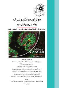بیولوژی سرطان وینبرگ 2014 ( 2 جلدی )