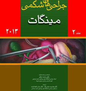 ترجمه کامل جراحی های شکمی مینگات – جلد۲