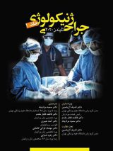 جراحی ژنیکولوژی تلیندز ۲۰۲۰ ( جلد اول )