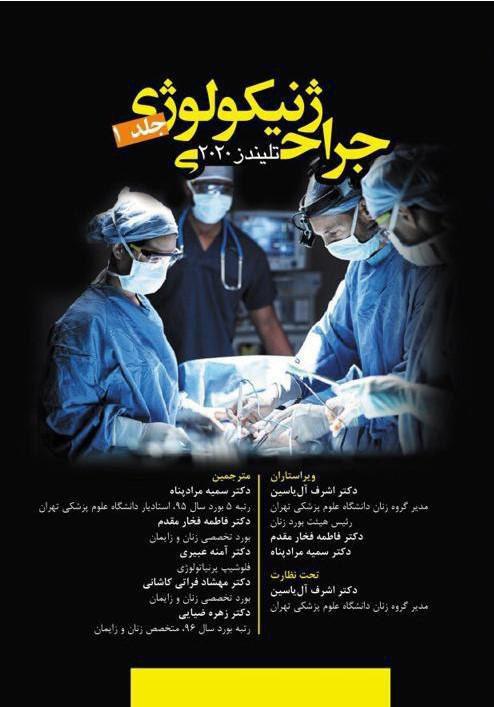 جراحی ژنیکولوژی تلیندز 2020 ( جلد اول )