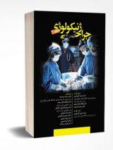 جراحی ژنیکولوژی تلیندز ۲۰۲۰ ( جلد دوم )
