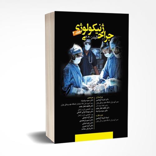 جراحی ژنیکولوژی تلیندز 2020 ( جلد دوم )