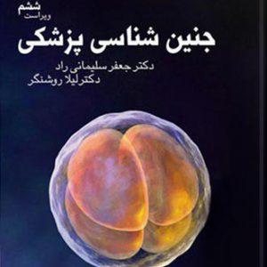 جنین شناسی پزشکی سلیمانی راد