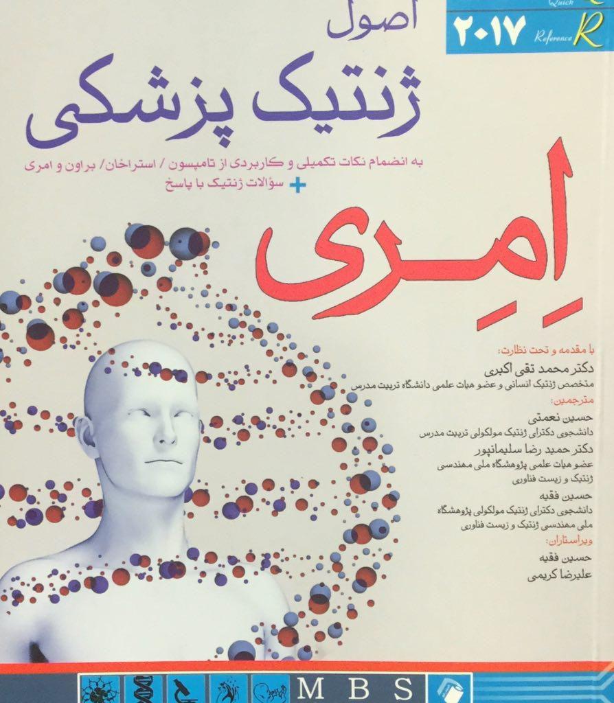 خلاصه اصول ژنتیک پزشکی امری ۲۰۱۷ Qr محمد تقی اکبری اندیشه رفیع اشراقیه