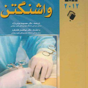 دستنامه واشنگتن جراحی ۲۰۱۲