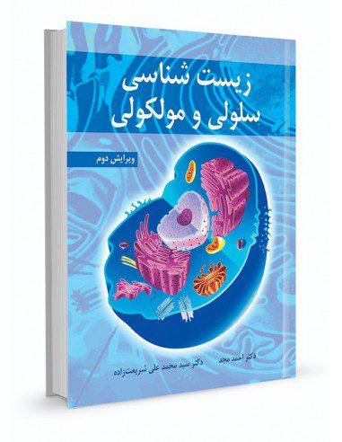 زیست شناسی سلولی و مولکولی ( احمد مجد )
