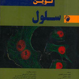 سلول لوین – ۲۰۱۳