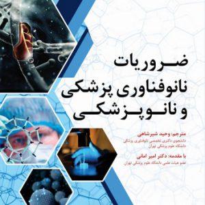 ضروریات نانو فناوری پزشکی ونانو پزشکی