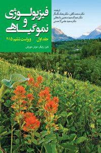 فیزیولوژی و نمو گیاهی – ۲ جلدی