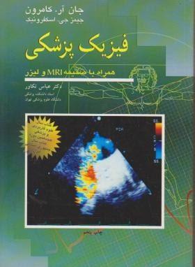 فیزیک پزشکی کامرون - ترجمه دکتر عقابیان
