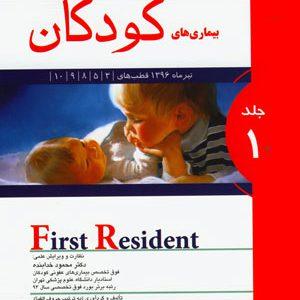 مجموعه سوالات بورد تخصصی بیماری های کودکان – جلد ۱ ( First Resident )